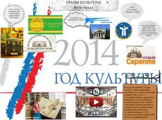 """Интерактивный плакат """"Грани года культуры в Волгограде"""" от команды Group (4G)"""