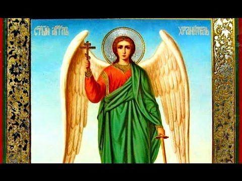 Молитва Ангелу Хранителю | #молитваангелу #акафистангелухранителю - YouTube