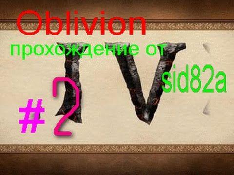 The Elder Scrolls IV Oblivion прохождение от sid82a # 2