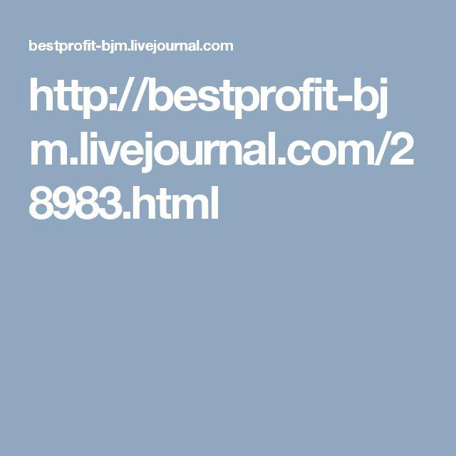 http://bestprofit-bjm.livejournal.com/28983.html