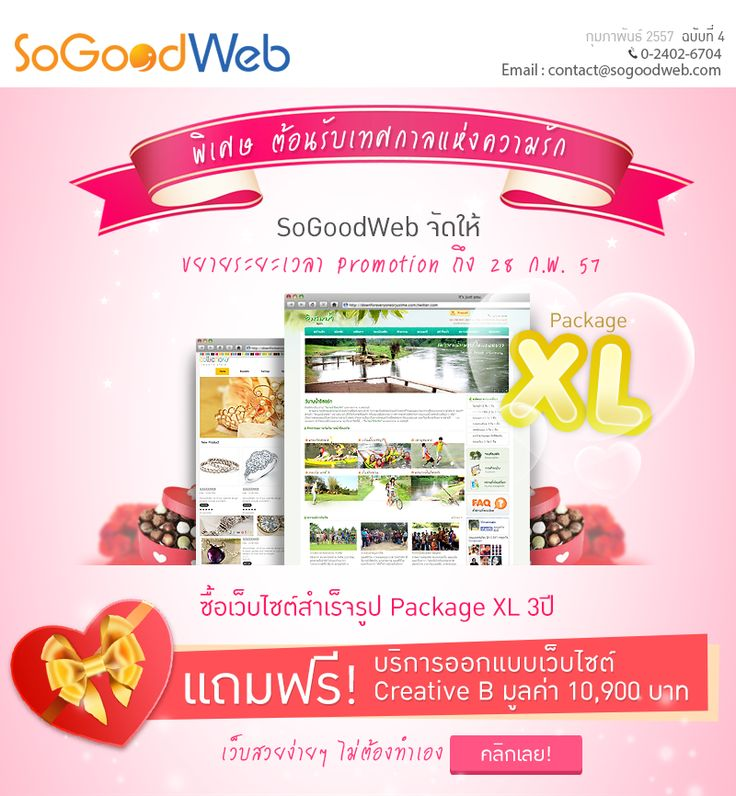 Enewsletter ฉบับที่4 http://www.sogoodweb.com/Article/Detail/7968