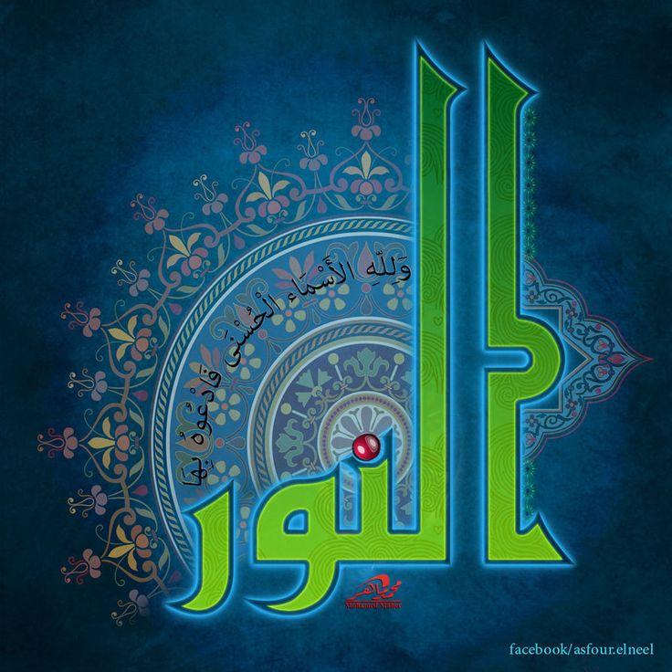 DesertRose♡اللهم صل وسلم وبارك على سيدنا محمد وعلى آله وصحبه أجمعين♡ An Nur by AsfourElneel on DeviantArt♡