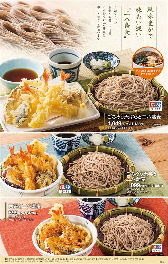 メニューブック 和のデニーズ 健康食品 レストランレシピ 日本料理