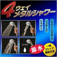 4wayメタルシャワーヘッドSH208-4T【楽天市場】