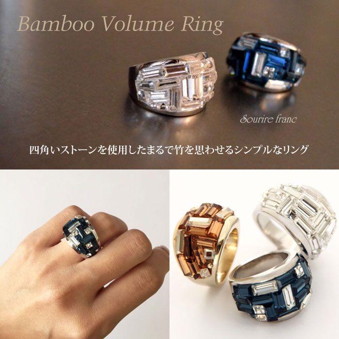 クールでスタイリッシュ!Sourire francオリジナルbamboo-volume-ring