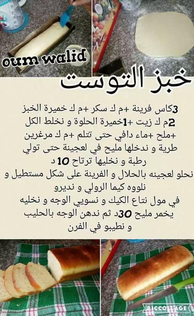 230 best recette oum walid images on pinterest arabic. Black Bedroom Furniture Sets. Home Design Ideas