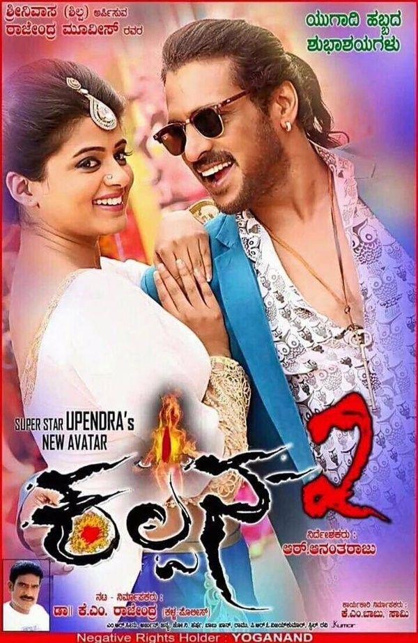 Priyamani In Kalpana 2 Tamil Movie Pinterest Movies Kannada
