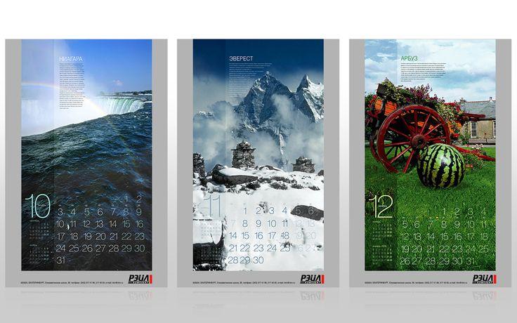 три о портфолио ∴ настенные календари   http://design-trio.com/pfolio/images/01polygr/04wallklndr/0104/wk04.html