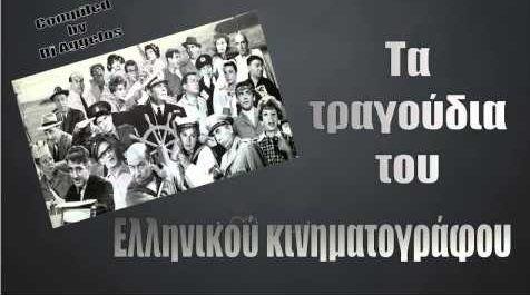 Tα τραγούδια του ελληνικού κινηματογράφου