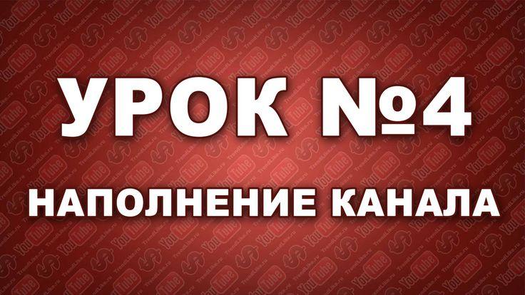 Тотальная монетизация ютуб  УРОК №4  Добавляем видео (многопоток) (+плей...