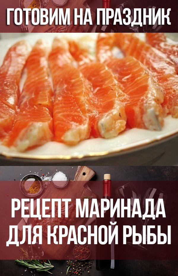 Photo of Рецепт маринада для красной рыбы