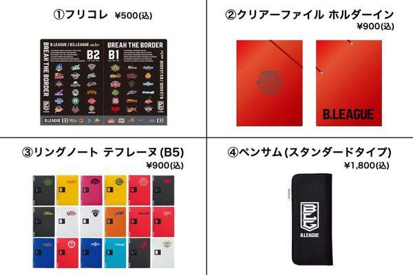 キングジム×Bリーグコラボ商品5/13発売…千葉ジェッツ・伊藤俊亮のボケツイートがきっかけで商品化