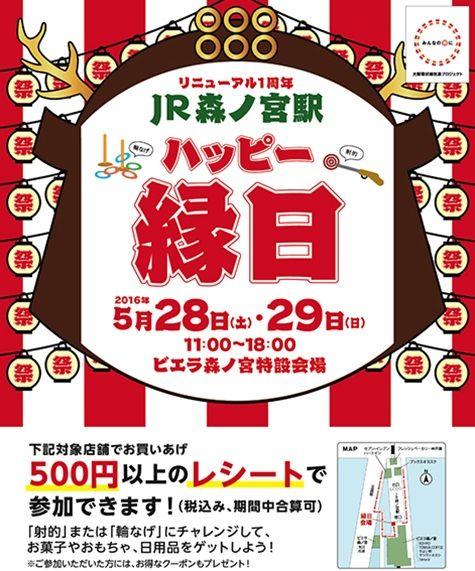 JR森ノ宮駅リニューアル1周年記念「ハッピー縁日」イベント開催!:マイ・フェイバリット関西(マイフェバ)