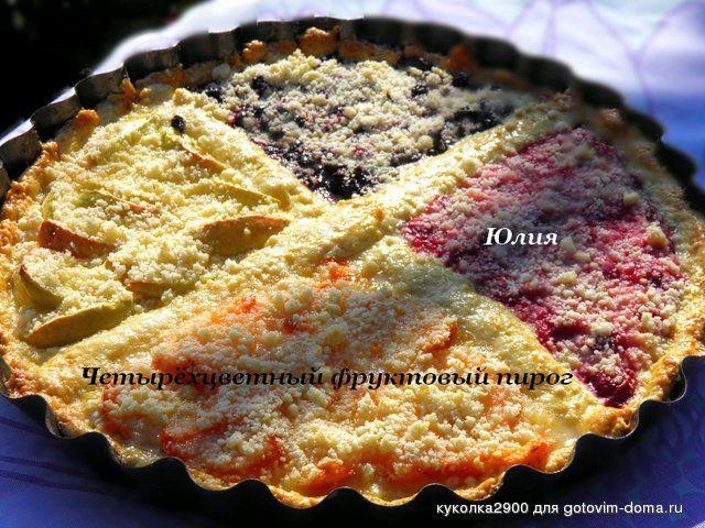 Четырёхцветный фруктовый пирог.