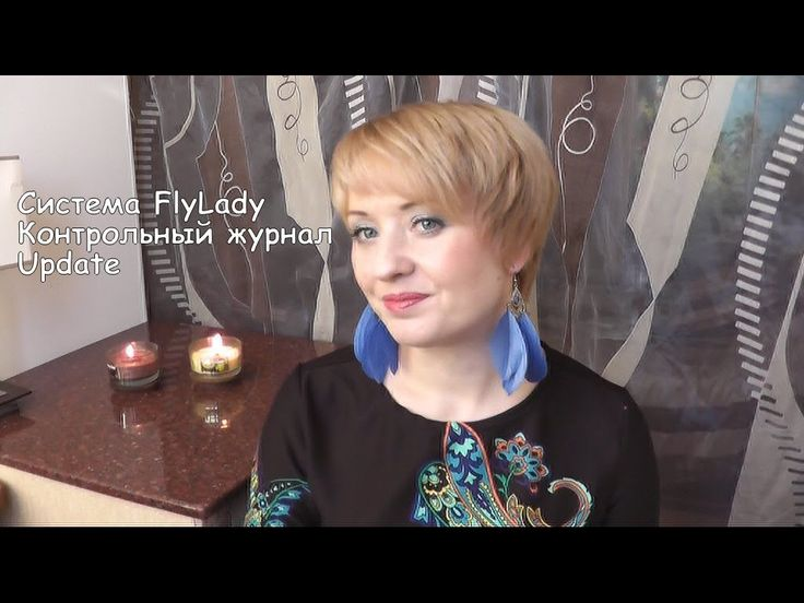 Флайледи / FlyLady: Контрольный журнал (update SuperLapkin)