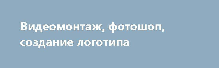 Видеомонтаж, фотошоп, создание логотипа http://brandar.net/ru/a/ad/videomontazh-fotoshop-sozdanie-logotipa/  Работаю с видео ( в Sony Vegas Pro ) Работаю с фото,изображением ( в Adobe Photoshop ) Работаю с 3D графикой ( в Autodesk Maya )(примеры работ при переписке)