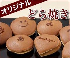 どら焼き 東京 六本木 謹製 | 和菓子 東京の老舗 六本木・麻布 青野総本舗
