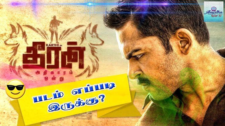 தீரன் படம் எப்படி இருக்கு?   Theeran Adhigaram Ondru Movie Review   Theeran Movie Review   #KarthiKarthi's Theeran Adhigaram Ondru Movie Released Today (17-11-2017) Here is Theeran Movie Review... Theeran Adhigaram Ondru Movie Review. Theeran ... ... Check more at http://tamil.swengen.com/%e0%ae%a4%e0%af%80%e0%ae%b0%e0%ae%a9%e0%af%8d-%e0%ae%aa%e0%ae%9f%e0%ae%ae%e0%af%8d-%e0%ae%8e%e0%ae%aa%e0%af%8d%e0%ae%aa%e0%ae%9f%e0%ae%bf-%e0%ae%87%e0%ae%b0%e0%af%81%e0%ae%95%e0%af%8d%e0%ae%95/