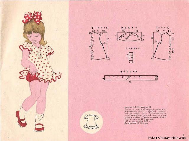 советские выкройки для детей: 6 тыс изображений найдено в Яндекс.Картинках