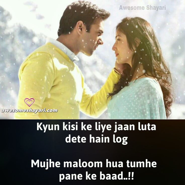 51 best images about Love Shayari on Pinterest | Mars Read more and The ou0026#39;jays