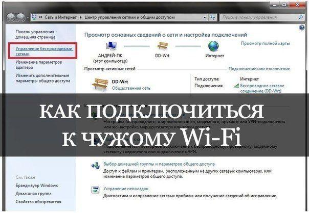 КАК ПОДКЛЮЧИТЬСЯ К ЧУЖОМУ Wi-Fi? Легкий способ получить бесплатный интернет!!! Смогут даже чайники :)