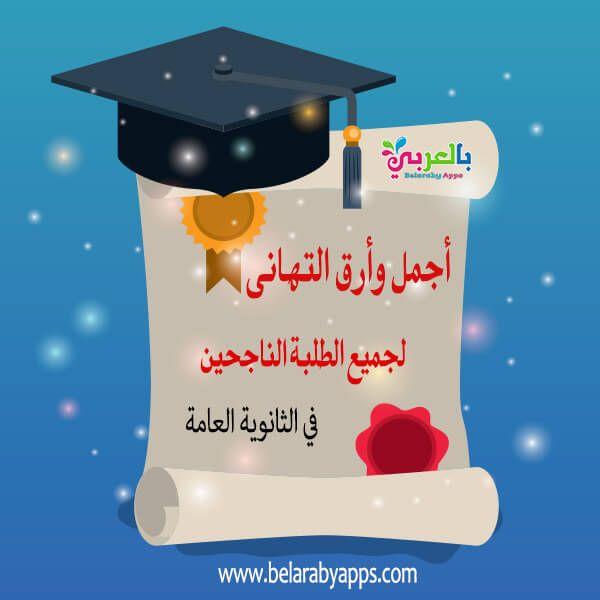 نجاح الطلاب