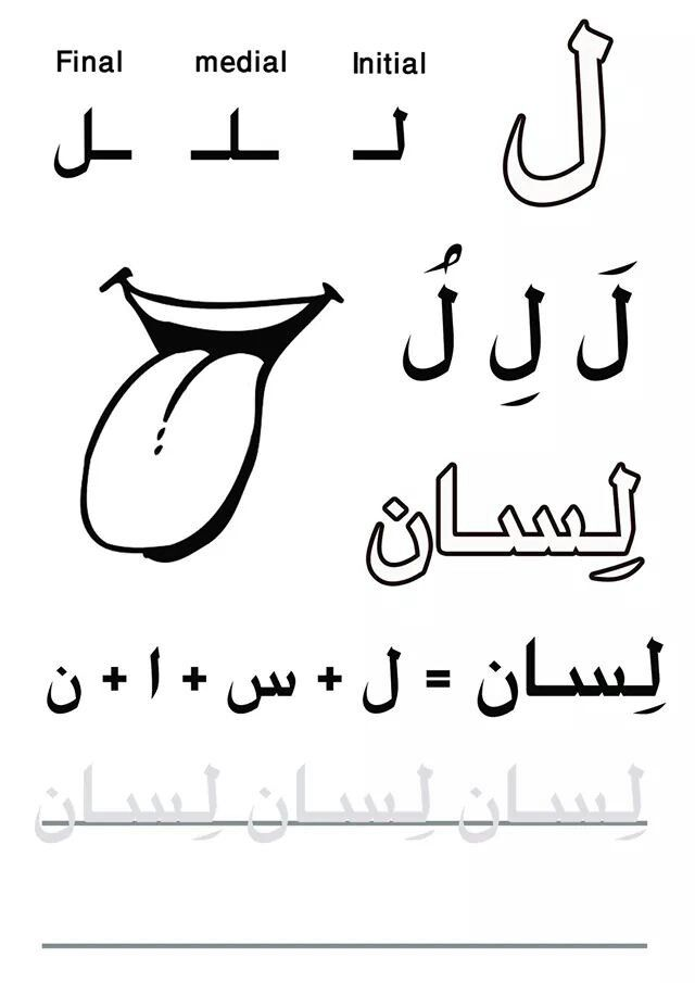 My First Letters and Words book #practicelearnarabic @Practice and learn Arabic facebook group  حرف اللام