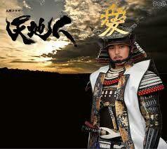 天地人(TENCHJIN ー life story of Kanetsugu Naoe, one of the great military commanders in warring state period in Japan, who served Uesugi family governing Echigo province.)