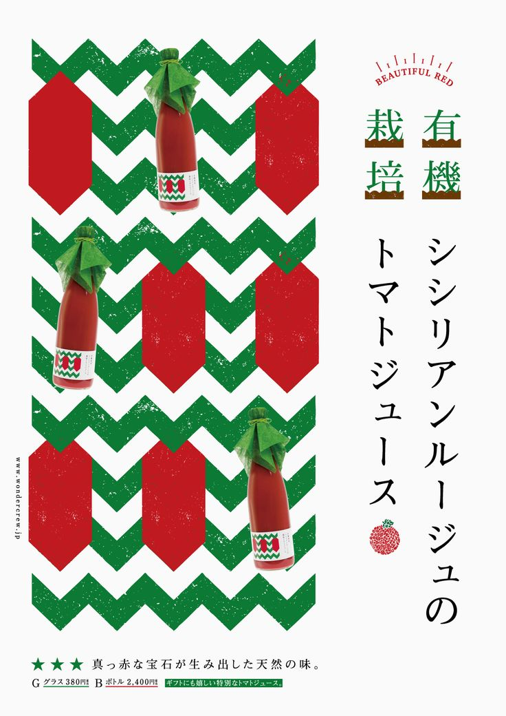 Japanese Advertising: Veggy House Tomato Juice. Sou Nomura (Studio Wonder). 2014