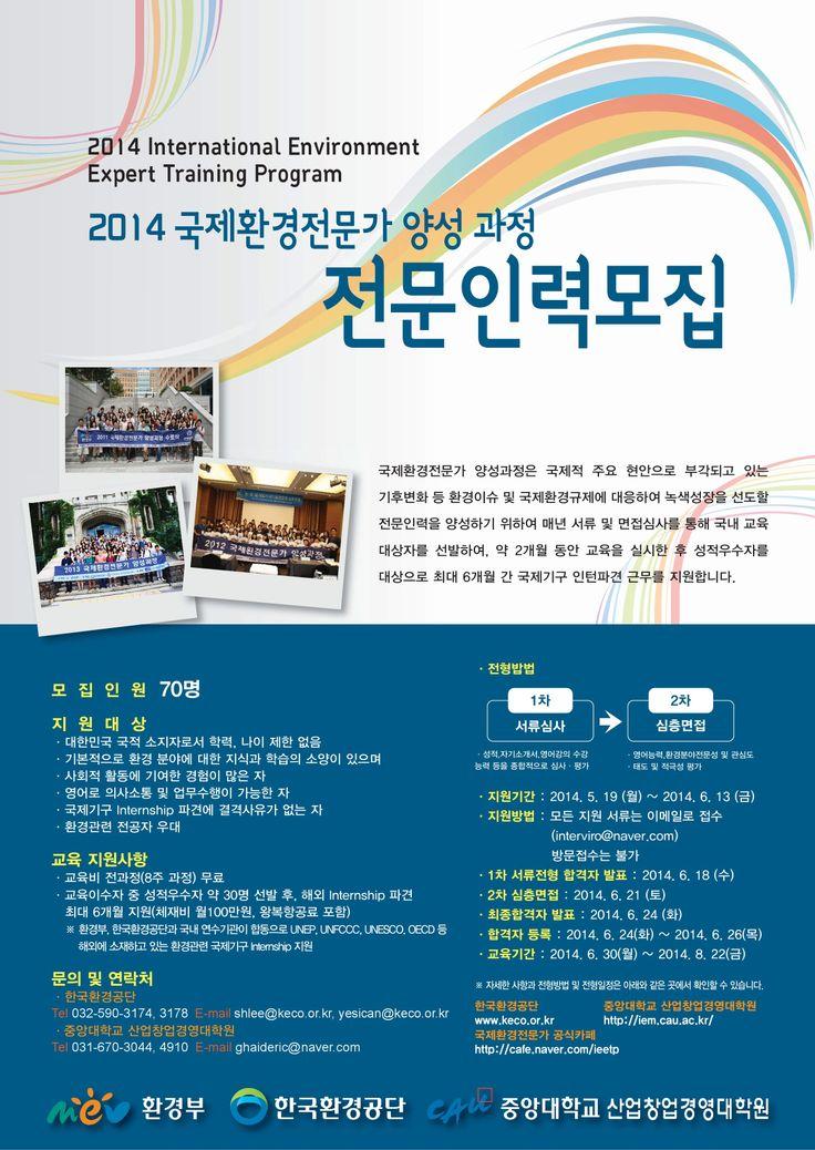 한국환경공단과 중앙대학교는 2014년 국제환경전문가 양성과정을 모집한다고 밝혔다. 자세한 내용은 한국환경공단 홈페이지와 중앙대학교 산업창업경영대학원 홈페이지를 참조하면 된다.