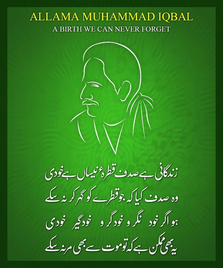 Celebrity Meaning In Urdu | Namwari ناموری | English to ...