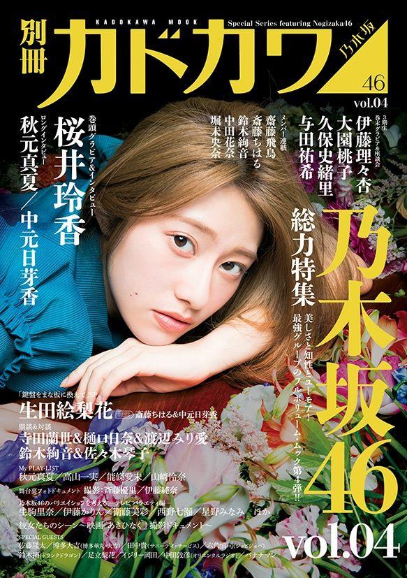 桜井玲香「別冊カドカワ 総力特集 乃木坂46 vol.04」