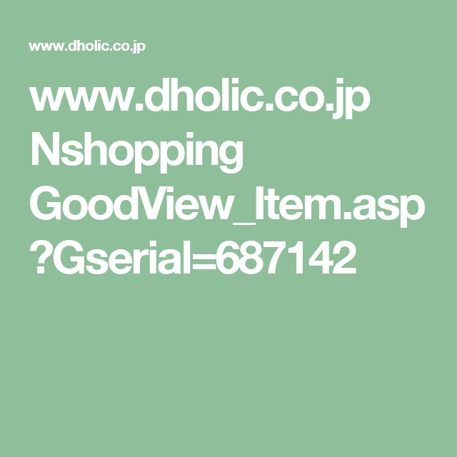 www.dholic.co.jp Nshopping GoodView_Item.asp?Gserial=687142