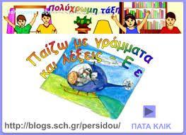 Παιδαγωγικό Υλικό Παρέμβασης με Πινελιές  Ειδικής Αγωγής: Παίζω με γράμματα και λέξεις - Ει ει