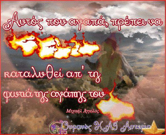 Ουρανός ΚΑΙ Αστέρια - Αυτός που αγαπά,  Ουρανός ΚΑΙ Αστέρια       Αυτός που αγαπά, πρέπει να καταλυθεί από τη φωτιά της αγάπης του   Μιχαήλ Άγγελος  #Αστέρια, #δειλινού, #ΚΑΙ, #καλησπέρα, #Ουρανός, #χρώματα, #σύννεφα,#gif, #αγάπη, #καταλυθεί #ΜιχαήλΆγγελος