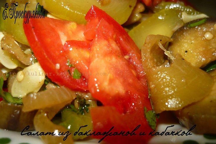 Салат из баклажанов и кабачков         Предлагаю вам вот такой легкий и не опасный для талии салат из баклажанов и кабачков.