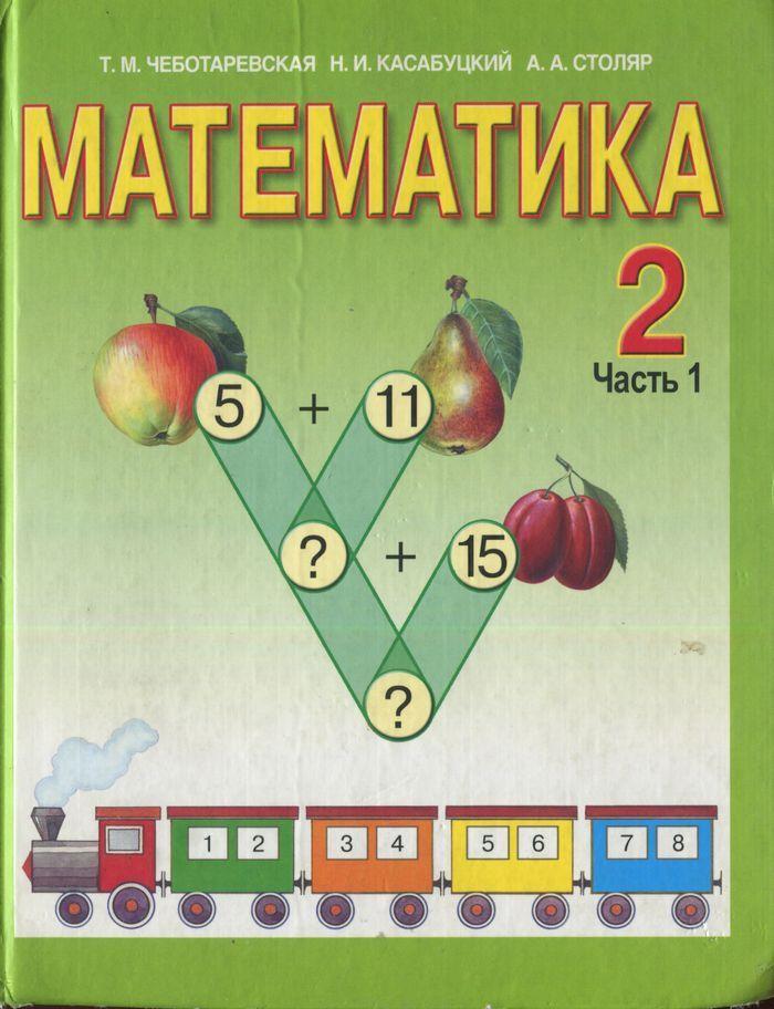 чеботаревская по решебник математике класс решебник 4 николаева 2019 часть 2