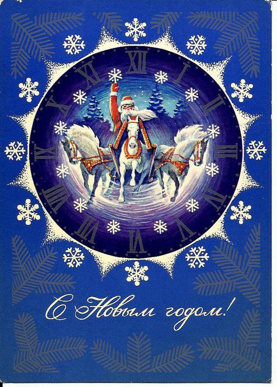 Felice anno nuovo - Babbo Natale - Troika cavalli - Vintage Postcard russo inutilizzati