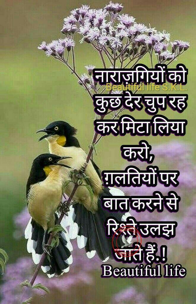 Beautiful | Quotes | Hindi quotes, Morning prayer quotes