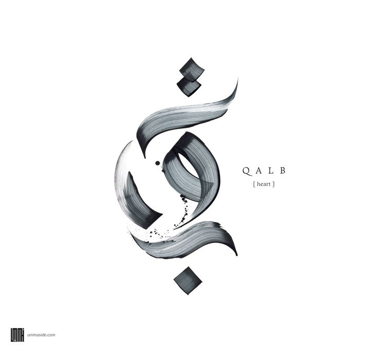 Arabic language is beautiful not just because of calligraphy. But due to its content within great meanings.  Noun 'qalb' (heart) in arabic formed from the verb 'qalaba'– 'rotate', 'transform', 'overtu