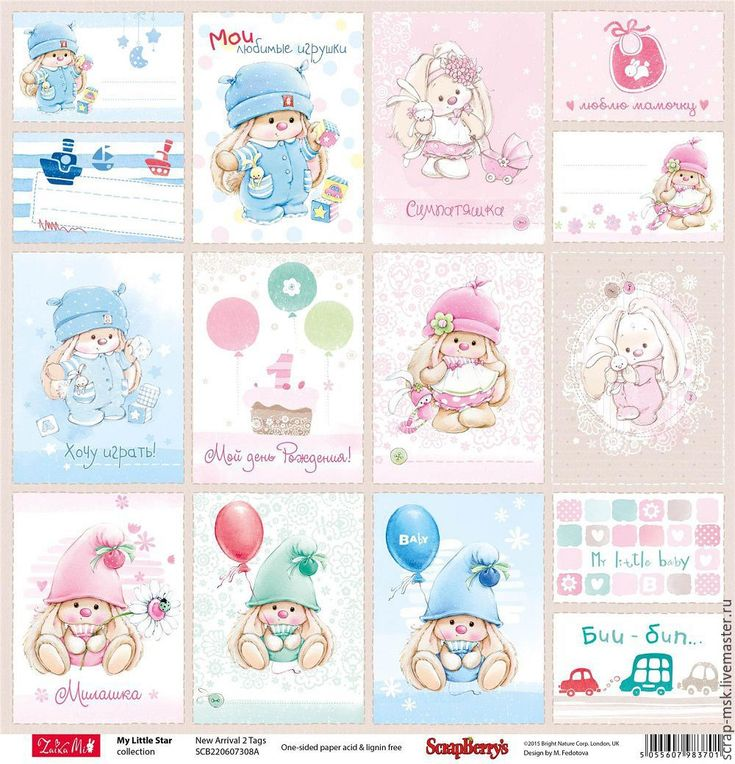 Купить Бумага для скрапбукинга Малыши 220607308 - бумага, бумага для скрапа, бумага для скрапбукинга, бумага для открыток