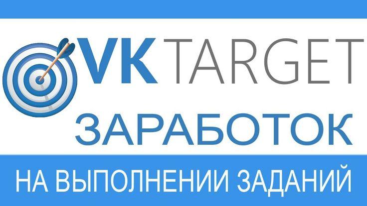 Заработок на выполнении заданий VKTARGET!!!