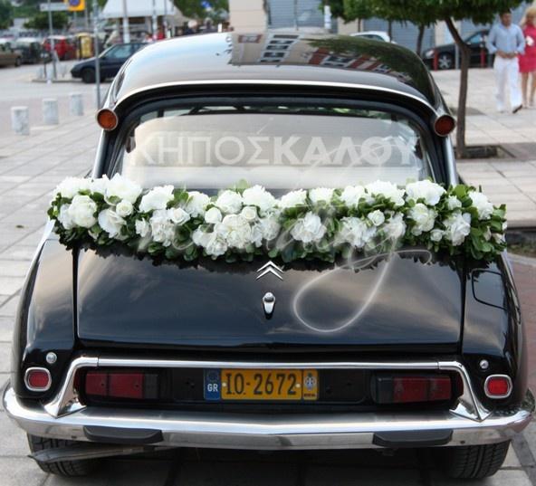 ΚΗΠΟΣ ΚΑΛΟΥ, ΑΝΘΟΣΤΟΛΙΣΜΟΣ, ΔΙΑΚΟΣΜΗΣΗ ΓΑΜΟΥ ΣΤΗ ΘΕΣΣΑΛΟΝΙΚΗ στο www.GamosPortal.gr #διακόσμηση αυτοκινήτου