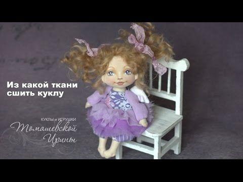 Рисунки для начинающих. Как нарисовать глаза. Томашевская Ирина. Мастер класс куклы. - YouTube