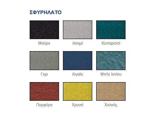 Χρώμα σφυρήλατο απευθείας πάνω στη σκουριά Hammerite - saragoudas.gr Χρωματολόγιο  με hammerite αποχρώσεις