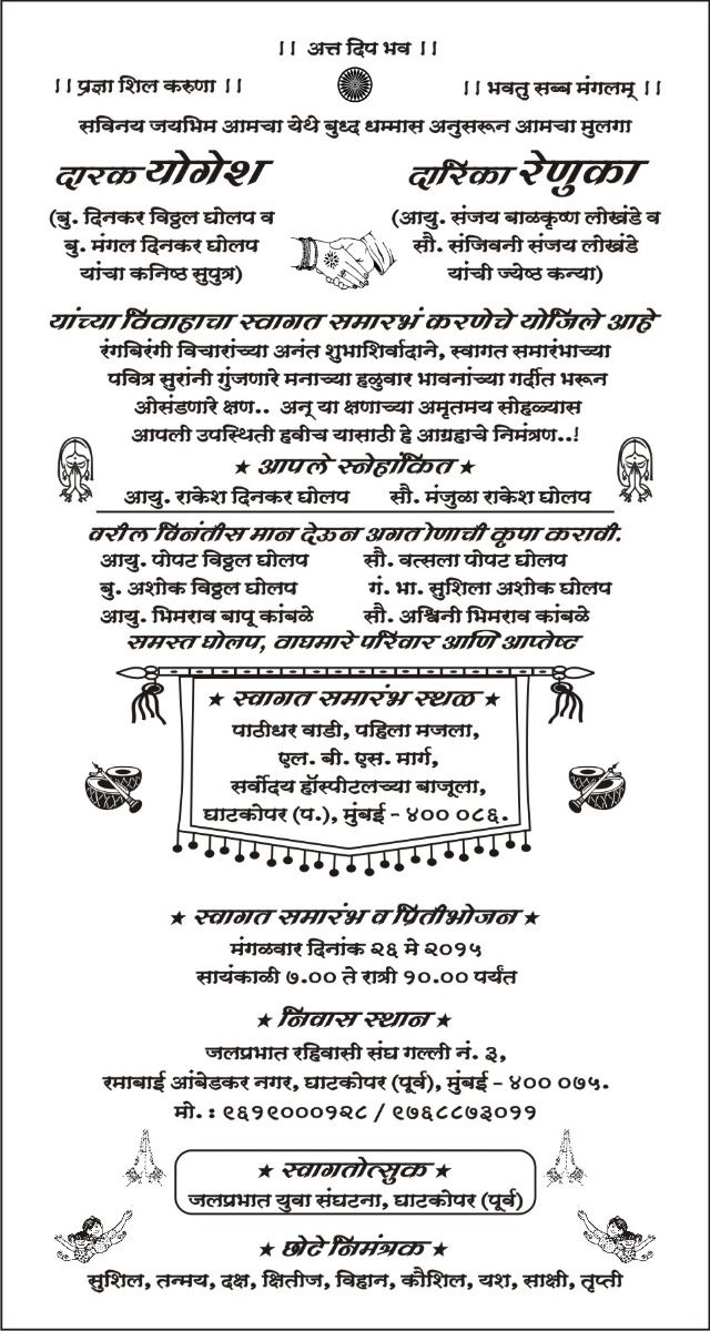 Marathi Card Sample Wordings Wedding Card Format Wedding