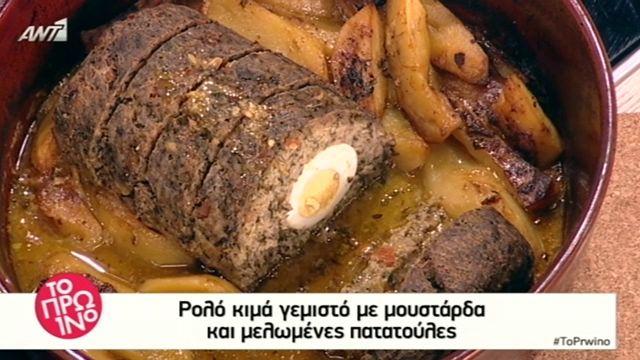 Ο Γιάννης Μπαξεβάνης μαγειρεύει ρολό κιμά γεμιστό με μουστάρδα και πατατούλες μελωμένες στο φούρνο.
