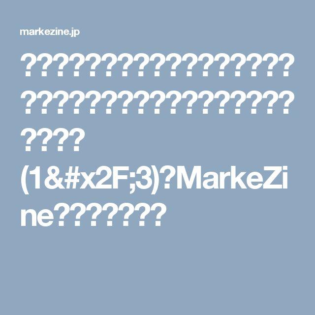 米国の最新アトリビューション動向を解説~計測・最適化ツールの進化で変わる分析 (1/3):MarkeZine(マーケジン)