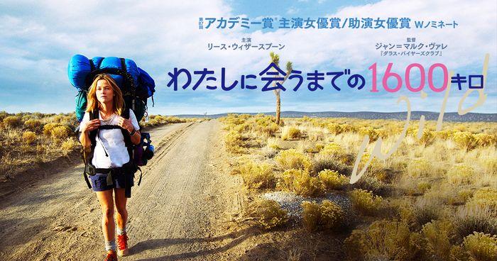自然歩道のパシフィック・クレイスト・トレイルに挑んだ女性、シェリル・ストレイドの自叙伝を元に描いた映画「私が歩いた1600キロ」は、2015年夏に公開されました。主演は人気女優、リース・ウェザースプーン。自分の人生をリセットするため、1600キロの荒野をたった一人歩き通した女性のありのままの姿を素晴らしい演技で魅せました。