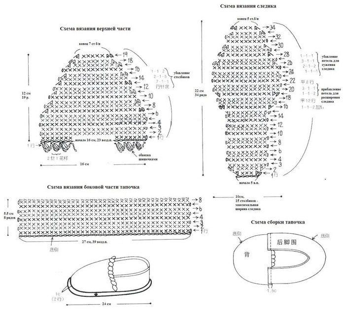 Картинки по запросу вязаные мокасины схема